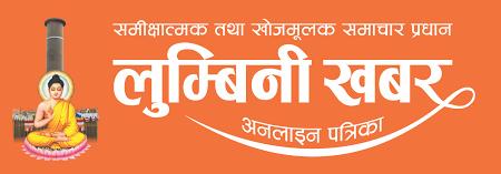Elumbini Khabar Logo